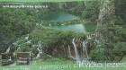 Vairāk informācijas par nacionālo parku «Plitvices ezeri»: www.np-plitvicka-jezera.hr 39