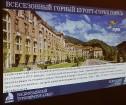 Krievijas subtropu kūrorts Soči vēlas uzrunāt Latvijas ceļotājus 20