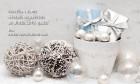 Baltijas apdrošināšanas nams, Paldies par Ziemassvētku un Jaungada apsveikumu! 39