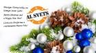 AL SVETS, Paldies par Ziemassvētku un Jaungada apsveikumu! 60