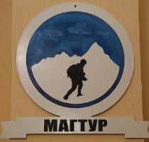 Travelnews.lv divas naktis nakšņo vienkāršā, bet viesmīlīgā Dombaja viesnīcā «Elbrus». Atbalsta: Magtur 25