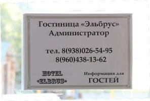 Travelnews.lv divas naktis nakšņo vienkāršā, bet viesmīlīgā Dombaja viesnīcā «Elbrus». Atbalsta: Magtur 35