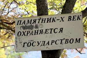 Travelnews.lv apmeklē pamestu 10.gadsimta kristiešu Sentinskas dievnamu. Atbalsta: Magtur 4