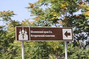 Travelnews.lv apmeklē darbojošu 10. gadsimta kristiešu Šoanina dievnamu osetīņu ciemā. Atbalsta: Magtur 2