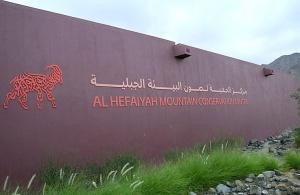 Travelnews.lv apmeklē dabas aizsardzības centru «Al Hefaiyah Mountain Conservation Centre». Atbalsta: VisitSharjah.com un Novatours.lv 2
