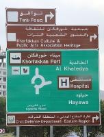 Travelnews.lv piedāvā fotomirkļus no ceļojuma autobusa loga Šārdžas emirātos. Atbalsta: VisitSharjah.com un Novatours.lv 10
