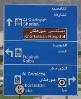 Travelnews.lv piedāvā fotomirkļus no ceļojuma autobusa loga Šārdžas emirātos. Atbalsta: VisitSharjah.com un Novatours.lv 15