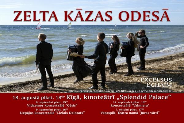 «Zelta kāzas Odesā» akordeona